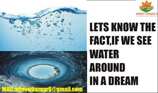 LETS KNOW THE FACT, IF WE SEE WATER AROUND IN A DREAM