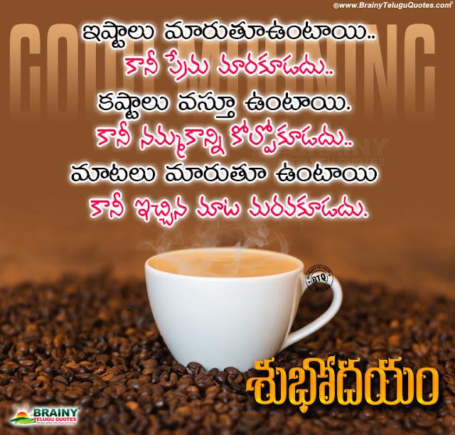 good morning best words in telugu, famous good morning messages in telugu, self motivational words in telugu