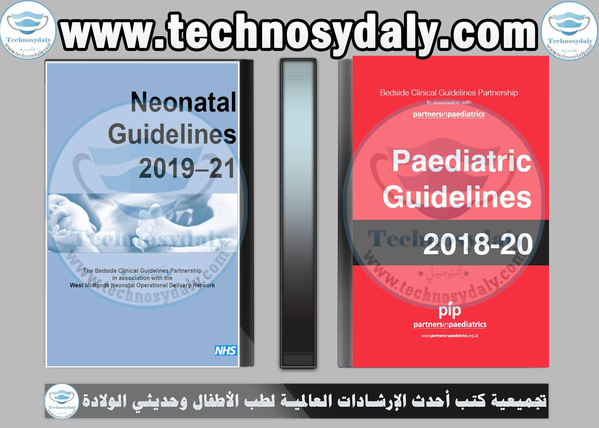 تجميعية كتب أحدث الإرشادات العالمية لطب الأطفال وحديثي الولادة  Paediatric-Neonatal Guidelines books pdf