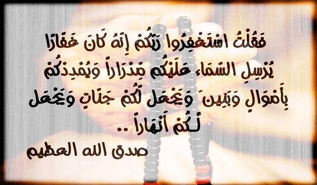 علاجي بالاستغفار,روحانيه الاستغفار,خدام الاستغفار,تحضير خدام الاستغفار,الاستغفار بالاسحار