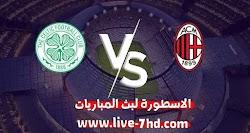 مشاهدة مباراة ميلان وسيلتك بث مباشر الاسطورة لبث المباريات بتاريخ 03-12-2020 في الدوري الأوروبي