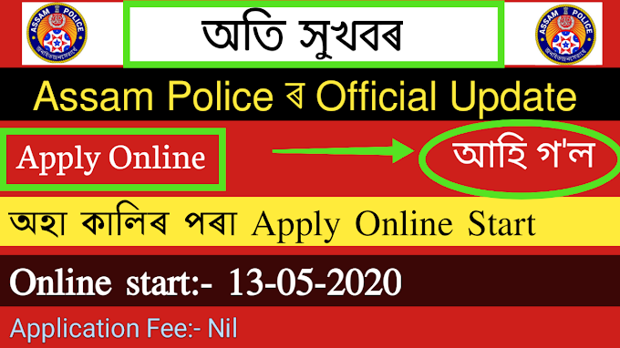 Assam police recruitment 2020-Apply online for 204 posts, Grade iii junior assistant & Stenographer.