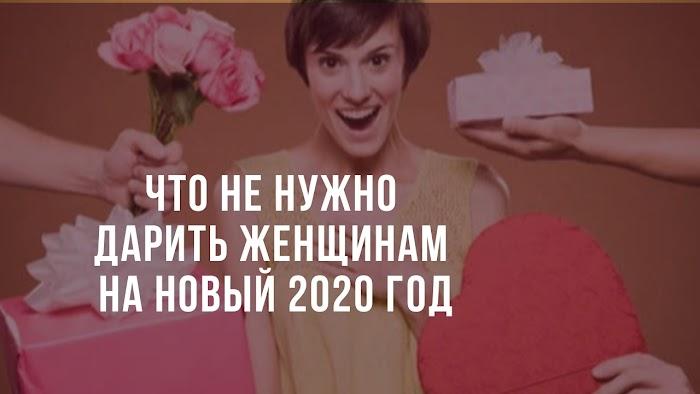Что не нужно дарить женщинам на Новый 2020 год
