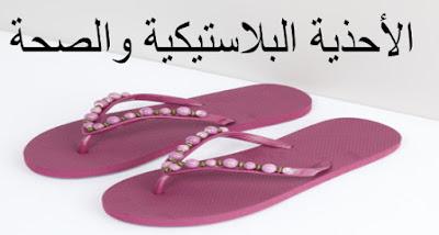 الأحذية البلاستيكية والصحة