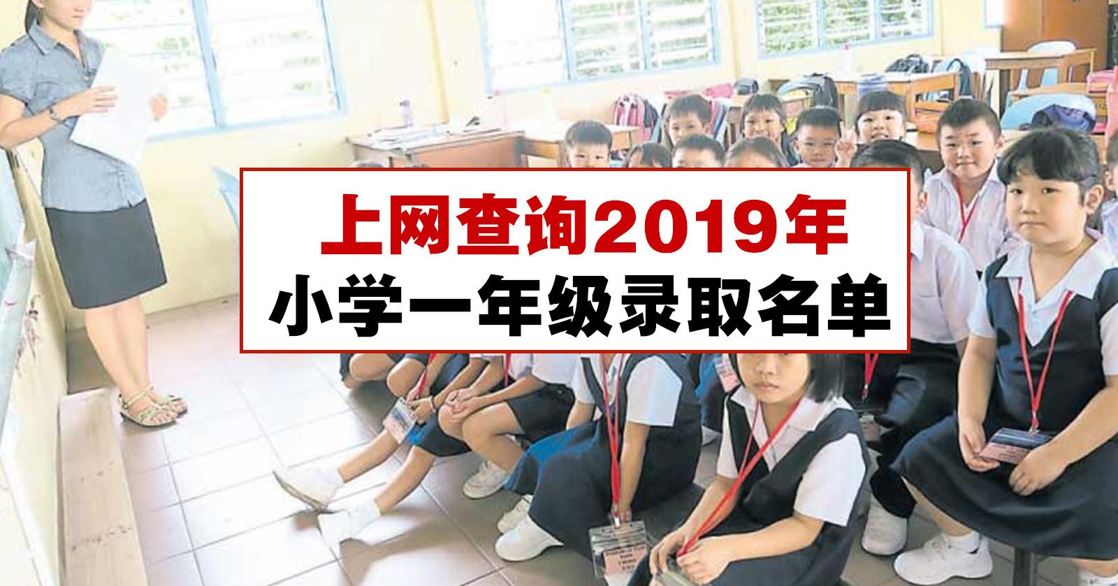 上网查询2019年小学一年级录取名单