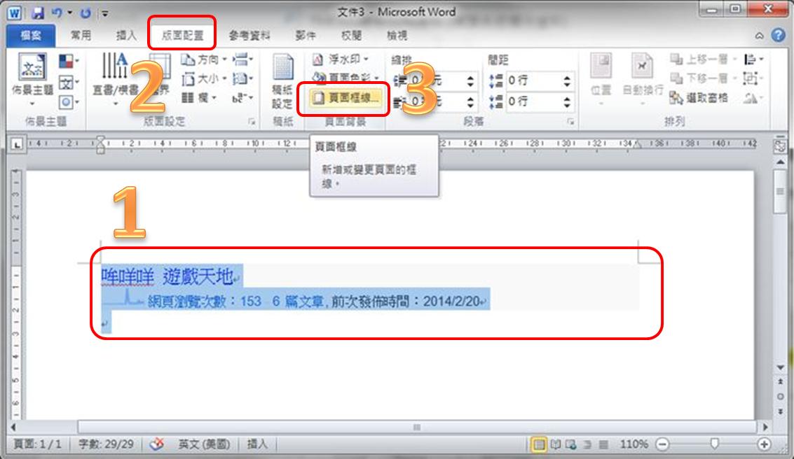 哞咩咩の遊戲天地: word 2010 文字 灰色 背景 去除