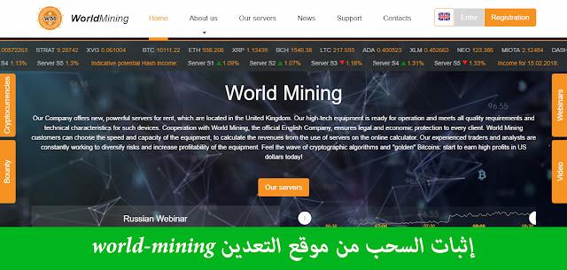 إثبات السحب من موقع التعدين world-mining