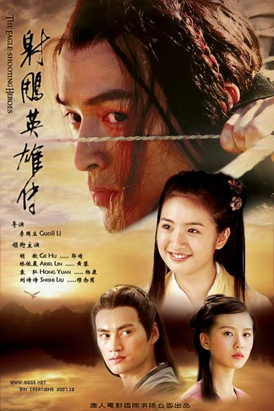 Hu Ge Jin Yong Legend of the Condor Heroes
