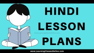 Hindi Lesson Plan for Class 1,2,3,4,5,6,7,8,9,10,11,12, B.Ed 1st and 2nd year/semester , DELED, BTC, School teachers downlaod pdf free, हिंदी की पाठ योजनाए लेसन प्लान डाउनलोड करे फ्री में पीडीऍफ़ सभी कक्षा , बी.एड, deled ,m.ed के लिए
