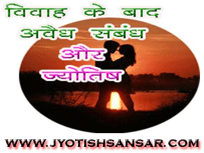vivah ke baad prem sambandh aur jyotish