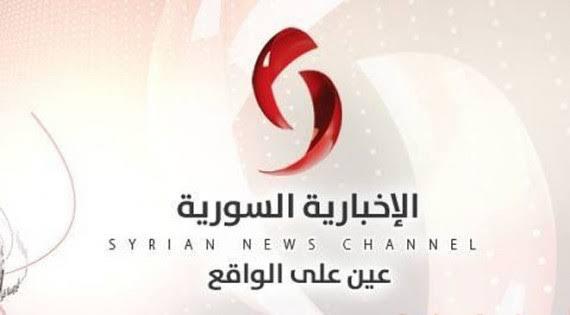 مشاهدة قناة الإخبارية السورية بث مباشر