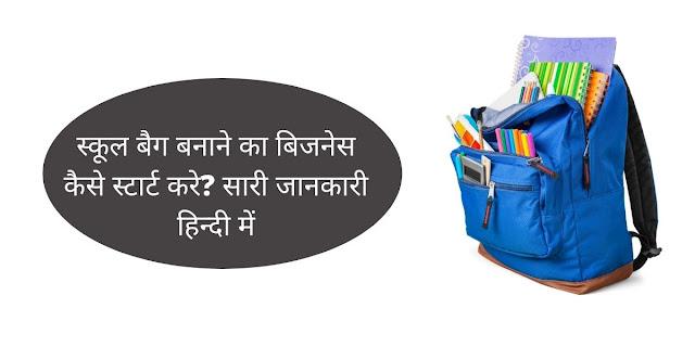 स्कूल बैग बनाने का बिजनेस कैसे स्टार्ट करे? सारी जानकारी हिन्दी में