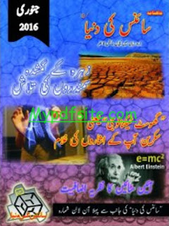 Science Ki Dunya January 2016