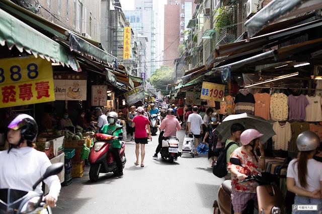 【大叔生活】重返大稻埕,漫步台北市舊街區 - 延平北路上的太平市場是很方便的採買聚集地