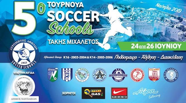 Ξεκινάει σήμερα στο Ναύπλιο το 5ο τουρνουά Δικτύου Σχολών του Ατρόμητου