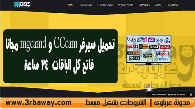 تحميل سيرفر CCcam و mgcamd مجانا 24 ساعة فاتح كل الباقات