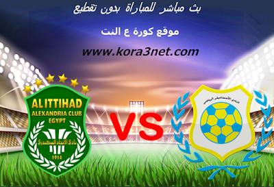 موعد مباراة الاسماعيلى والاتحاد السكندرى اليوم 26-01-2020 البطولة العربية