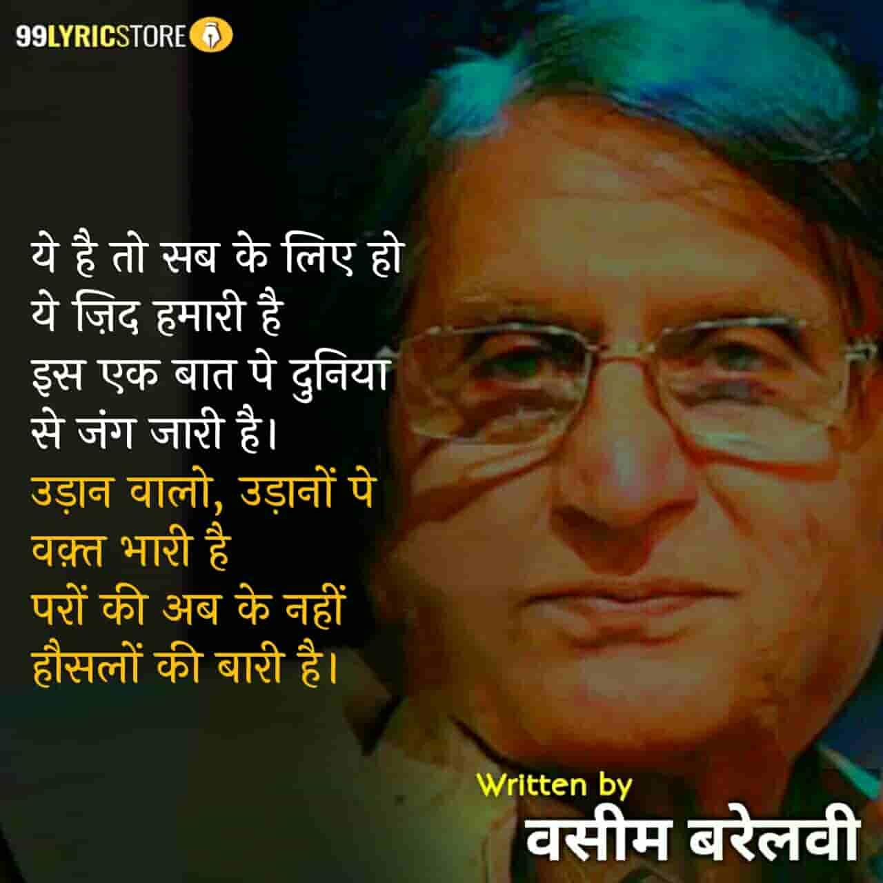This beautiful Ghazal 'Ye Hain Toh Sab Ke Liye Ho' has written by Waseem Barelvi.