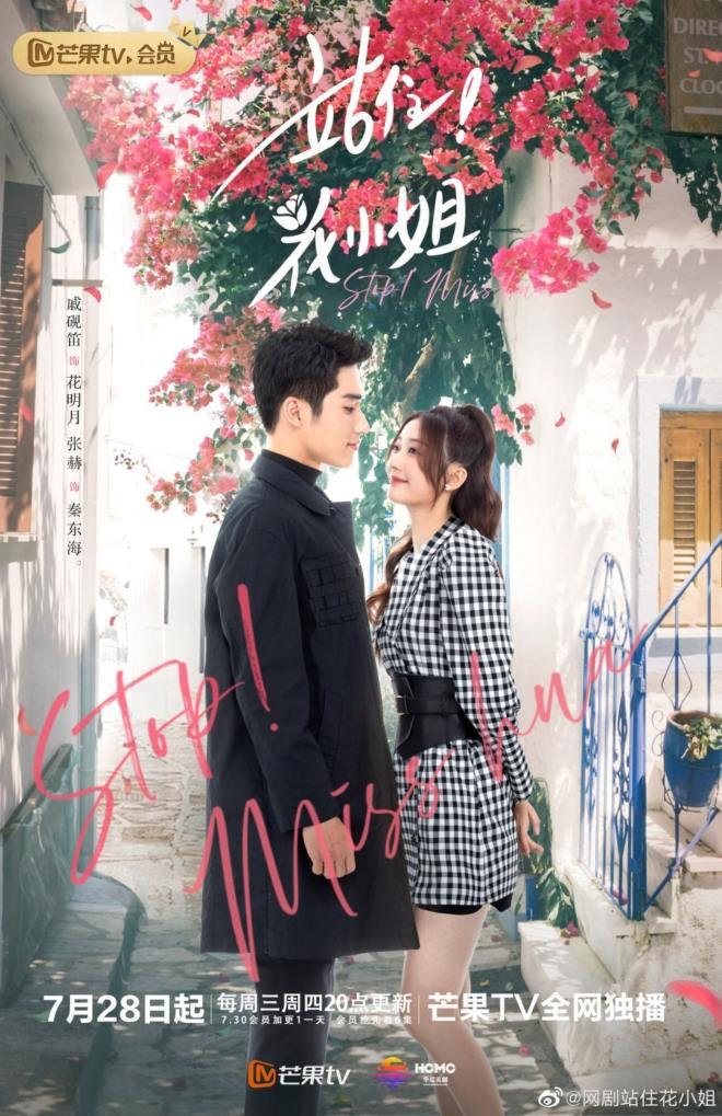 Stop! Miss Hua Poster