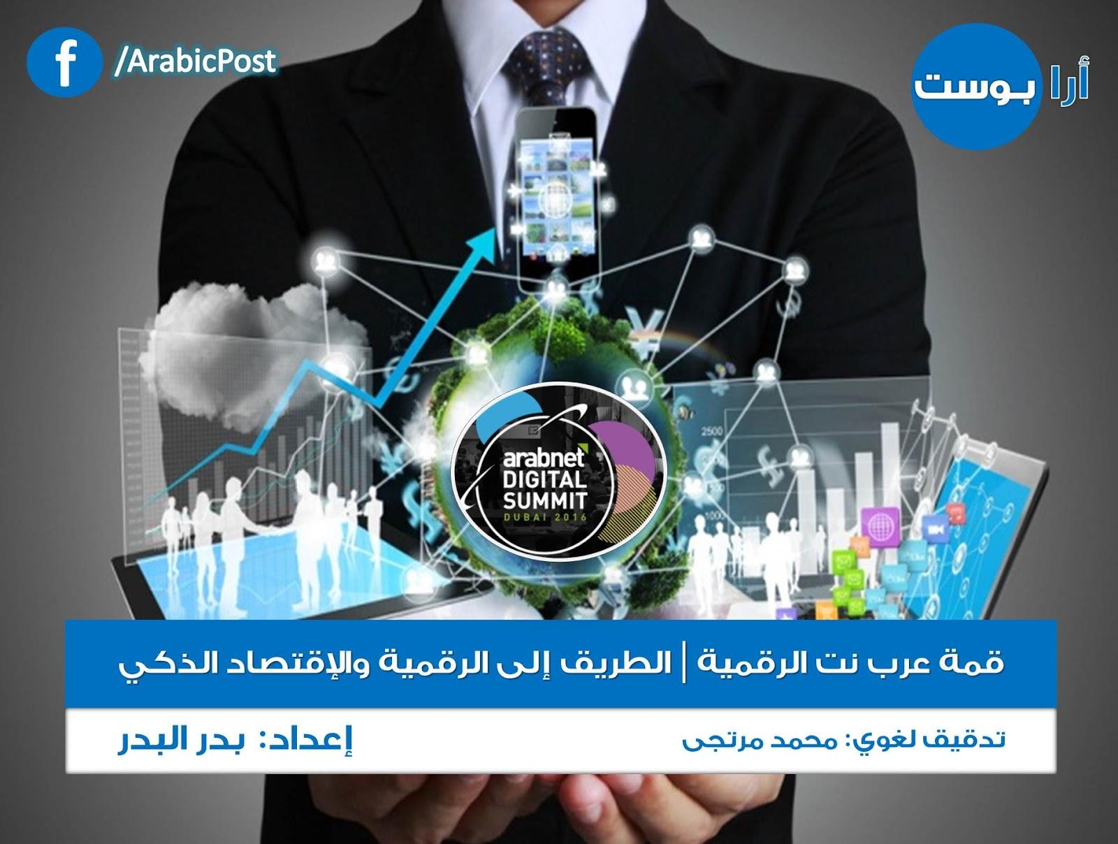 قمّة عرب نت الرقميّة - الطريق إلى الرقمية والإقتصاد الذكي