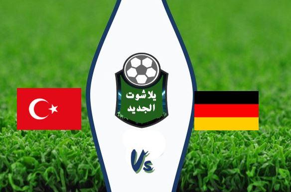 نتيجة مباراة ألمانيا وتركيا اليوم الاربعاء 7 / اكتوبر / 2020 مباراة ودية