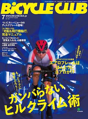 BiCYCLE CLUB (バイシクルクラブ) 2017年07月号 raw zip dl