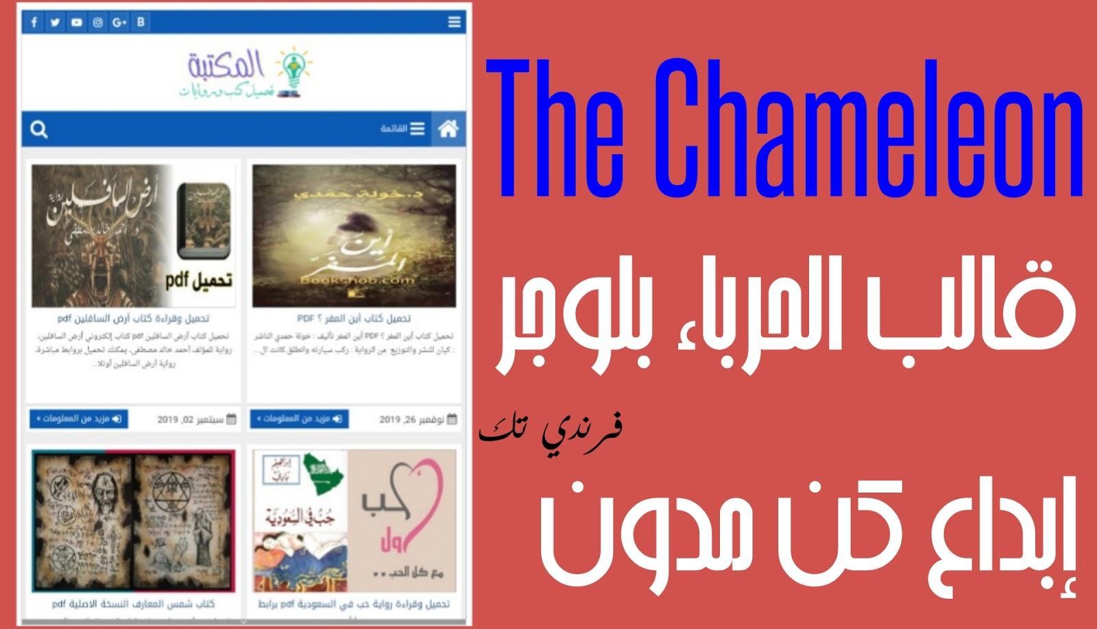 قالب الحرباء - The Chameleon لمدونات بلوجر || إبداع كن مدون