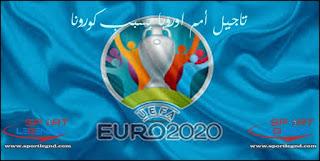 يورو 2020,بطولة امم اوروبا 2020,ملاعب أوروبا 2020,كأس أمم أوروبا 2020,تصفيات كأس أمم أوروبا 2020,قرعة كأس أمم أوروبا 2020,تصفيات أمم أوروبا 2020,كاس امم اوروبا 2020,كأس أوروبا 2020,أمم أوروبا 2020,تصفيات امم اوروبا 2020,قرعة تصفيات أمم أوروبا 2020