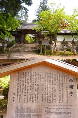 槙尾山 西明寺