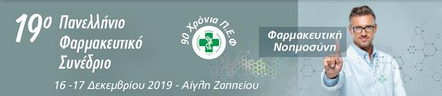 www.pharmacongress.gr