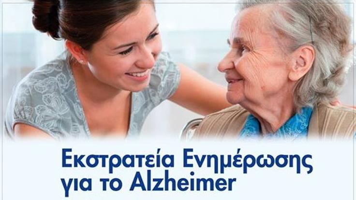 Αλεξανδρούπολη: Εκστρατεία ενημέρωσης για το Αλτσχάιμερ