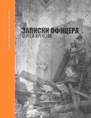 Сергей Кречетов. Записки офицера