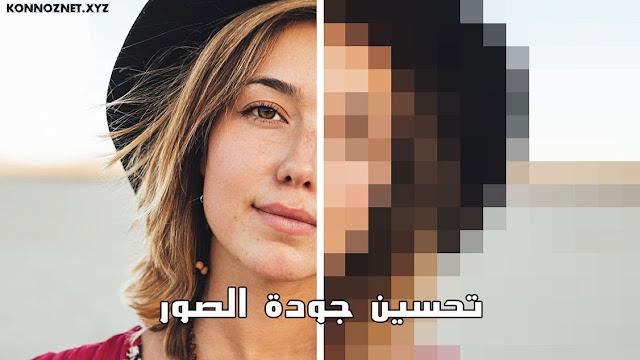 كيفية إرسال الصور بنفس الجودة