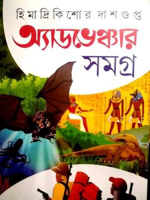 Adventure Samagra (pdfbengalibooks.blogspot.com)