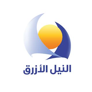 قناة النيل الأزرق التردد الجديد 2017 على العرب سات