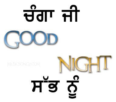 Good Night Greetings In Punjabi For Facebook Profile | Happiness Style