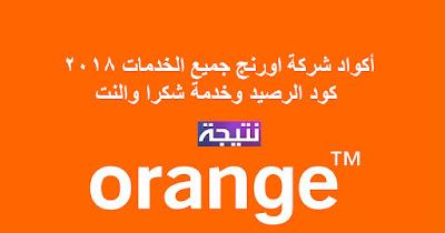 أكواد شركة اورنج جميع الخدمات 2018 كود الرصيد وخدمة شكرا والنت orange