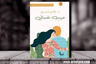 كتاب حبيب نفساني للكاتب د حاتم صبري إقرأ اونلاين تحميل pdf أطلبه من هذا الموقع الموقع