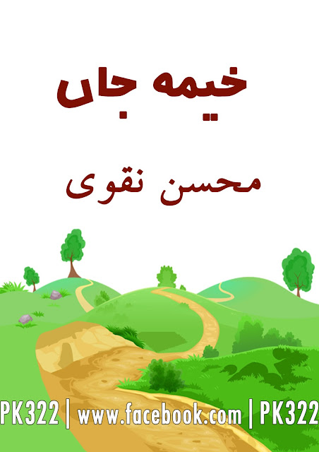 Mohsin Naqvi Urdu Poetry Book
