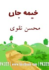 Khaima Jaan Urdu Poetry Book by Mohsin Naqvi free Download