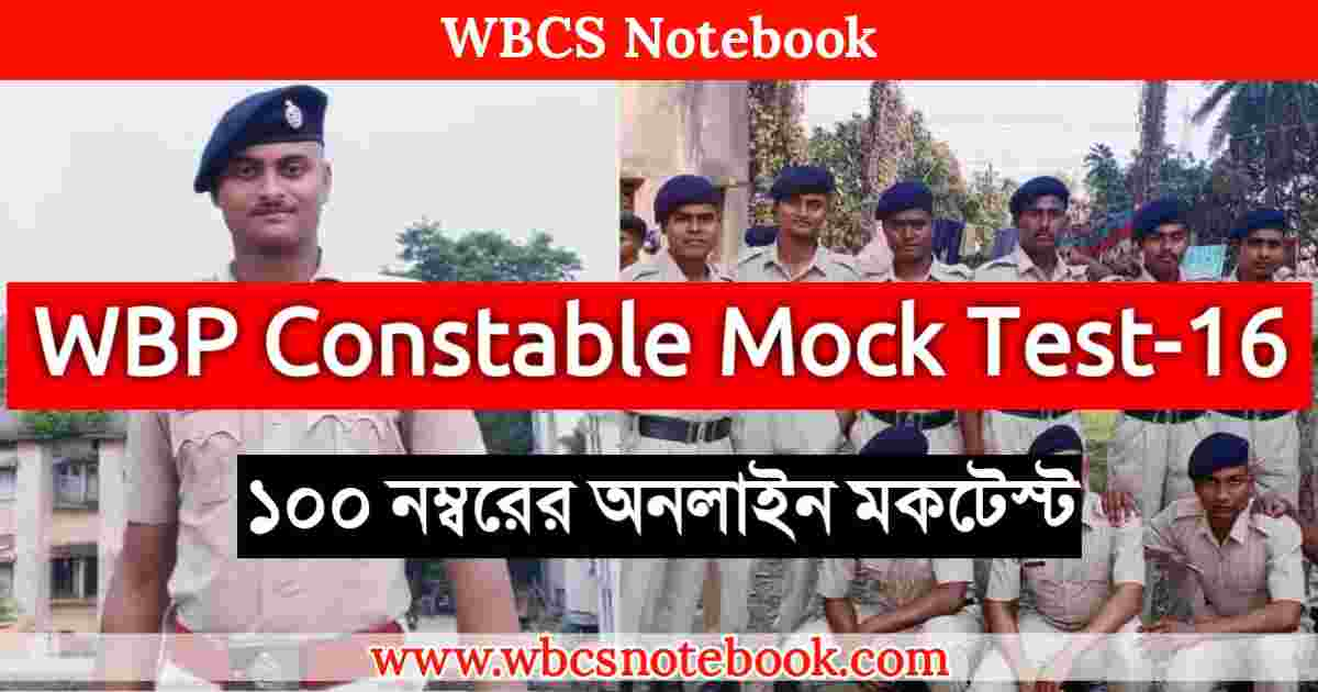 West Bengal Police Constable Mock Test in Bengali   Part-16