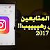 خدعة رهيبة للحصول على عدد لا محدود من المتابعين و التعليقات و الإعجابات على صورك الإنستجرام | سارع قبل أن يتم إغلاقها !