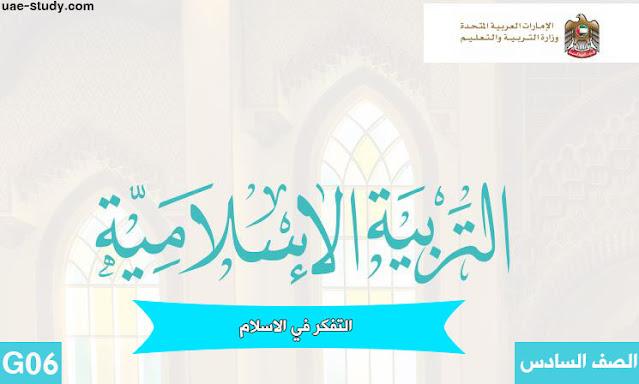 حل درس التفكر في الاسلام للصف السابع