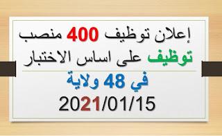 إعلان توظيف 400 منصب توظيف على اساس الاختبار في 48 ولاية 2021/01/15