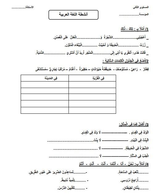 تمارين و أنشطة التقويم في اللغة العربية المستوى الثاني