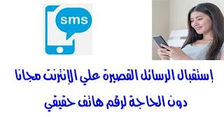 إستقبال الرسائل القصيرة علي الإنترنت مجانا دون الحاجة لرقم هاتف حقيقي