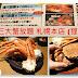 札幌美食 - 蝦蟹合戰 日本三大蟹放題 札幌本店 (狸小路)
