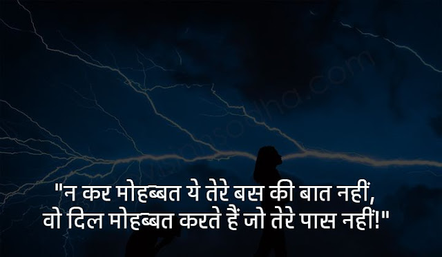 breakup status in hindi for girlfriend attitude