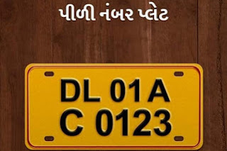 Find out the type of vehicle number plate