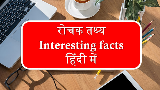 interesting facts about india interesting facts about earth interesting facts about world interesting facts about animals interesting facts for kids interesting facts about life interesting facts about india in hindi interesting facts about science interesting facts about space interesting facts about girls interesting facts interesting facts in hindi interesting facts about interesting facts about human body